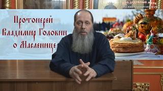 """Протоиерей Владимир Головин: """"о Масленице"""""""