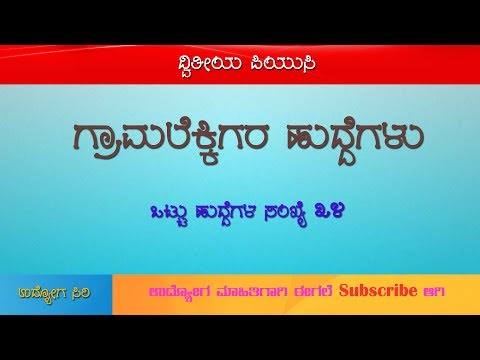 Udupi village accountant recruitment (job details