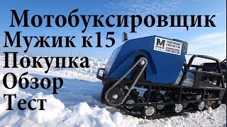 Мотобуксировщик Мужик К15 Покупка, Обзор, Тест, Мотособака, Тазы Валят