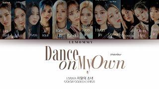 LOONA(이달의 소녀) -  'Dance On My Own'    COLOR CODED LYRICS