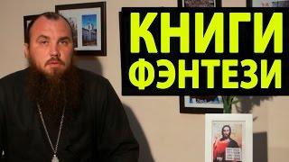 О написании фэнтези книг. Священник Максим Каскун