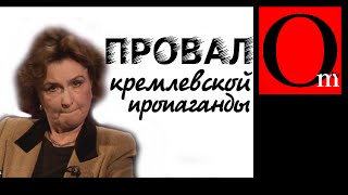 Провал кремлевской пропаганды