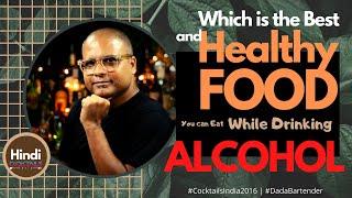 Which Food is Best with Alcohol | आपकी शराब के लिए सबसे अच्छा चखना क्या होगा क्या आप जानते हैं ?