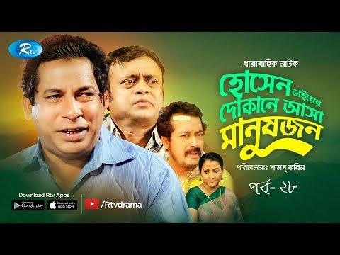 Hosen Vaiyer Dokane Asha Manushjon | Ep 28 | Mosharraf Karim | Nadia | Rtv Drama Serial 2019