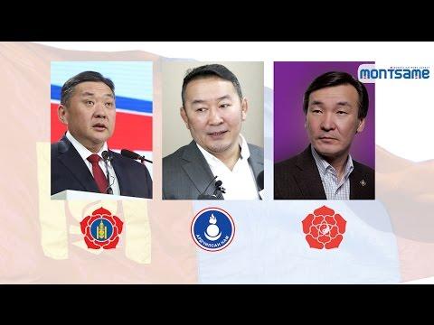 Монгол Улсын Ерөнхийлөгчид гурван намын төлөөлөл нэр дэвшлээ