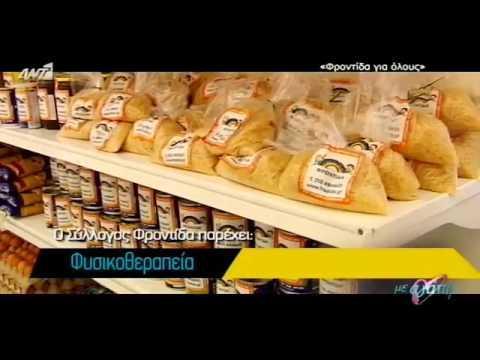 Παρουσίαση του παντοπωλείου μας στην εκπομπή ''Με Αγάπη''