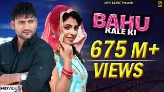 Bahu-Kale-Ki--Ajay-Hooda--Gajender-Phogat--Anu-Kadyan--New-D-J-song-2018--Mor-Music Video,Mp3 Free Download