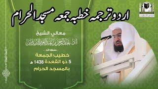 Khutba Juma Masjid Al Haram Urdu translation (Tarjuma) اردو ترجمہ خطبہ جمعہ مسجد الحرام مکہ المکرمہ