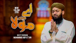Hajj Naat 2019   Ae Mere Maula Maula   Ya Rab E Mustafa Tu Mujhay Hajj Pe Bula   Asif Attari