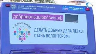 В Великом Новгороде экватор «Года добровольчества» отметят соревнованиями по плоггингу