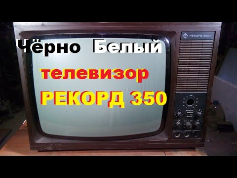 Разбираю в хлам.Чёрно белый телевизор Рекорд 350...