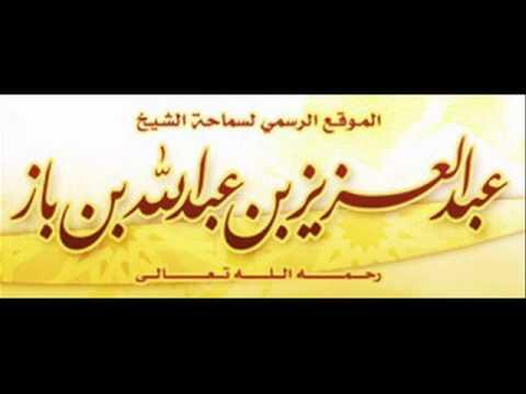 شرح القواعد الأربع - للشيخ عبد العزيز بن باز - رحمه الله