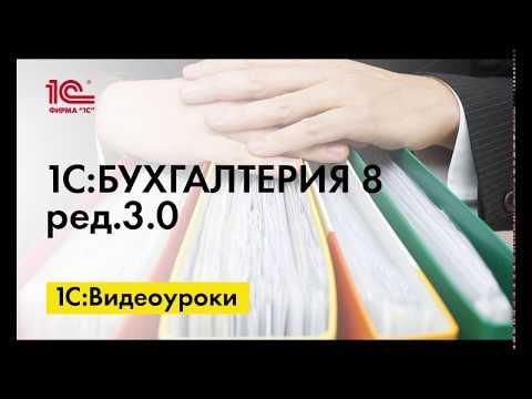 Переход с УСН на ОСНО: как заявить вычет на НДС в 1С:Бухгалтерии 8