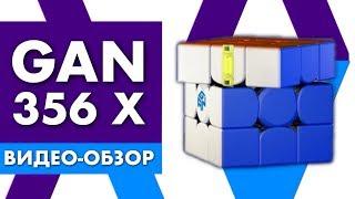 Обзор кубика GAN 356 X | Лучший кубик Рубика в мире (сменные магниты)