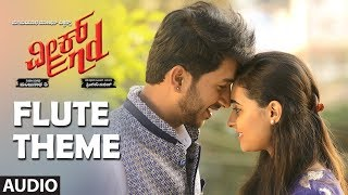 gratis download video - Flute Theme Audio Song | Weekend Kannada Movie | Anant Nag, Milind, Sanjana Burli, Gopinath Bhat