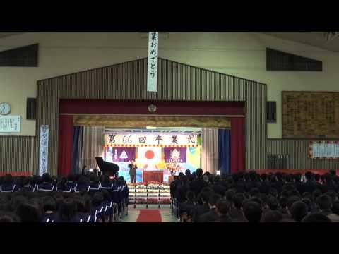 豊見城中学校 66期 卒業式 別れの歌