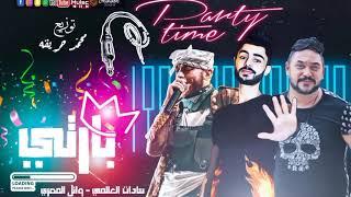 مهرجان بارتى - سادات العالمى - وائل المصرى - توزيع محمد حريقة - اجدد مهرجانات 2020 تحميل MP3