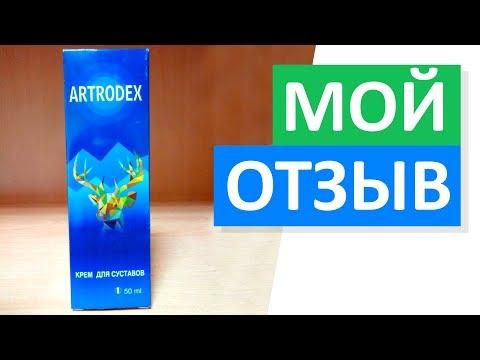 Отзыв на крем Артродекс (Artrodex) для костей и суставов