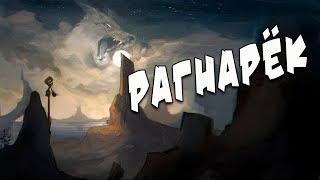 Скандинавская мифология: Рагнарёк - гибель богов