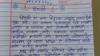 English Essay Examples Diwali Nibandh In Marathi Short Essay On Diwali In Marathi By Smile Please  Kids Controversial Essay Topics For Research Paper also Essay Papers For Sale Diwali Essay  Free Video Search Site  Findclip Essay On Cow In English