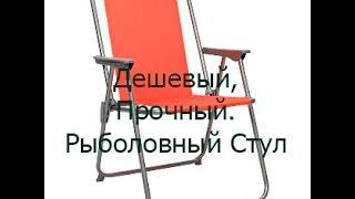 Прочные стулья для рыбалки