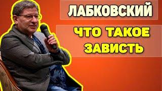 МИХАИЛ ЛАБКОВСКИЙ - ЧТО ТАКОЕ ЧУВСТВО ЗАВИСТИ