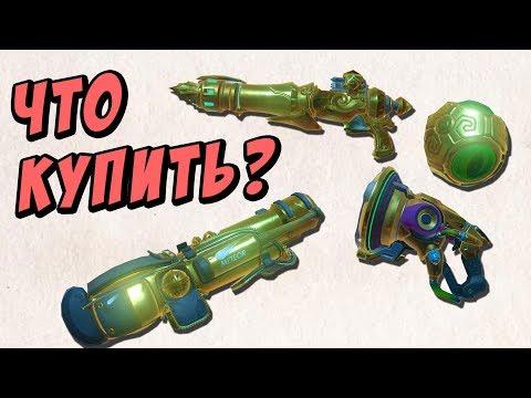 Overwatch - выбираю золотое оружие вместе с вами