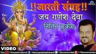 Jai Ganesh Deva जय गणेश देवा - Aarti Sangrah
