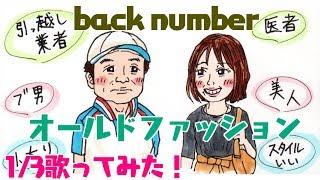 mqdefault - back number オールドファッション 1/3 ドラマ 大恋愛 僕を忘れる君と 主題歌 バックナンバー cover 歌ってみた オリジナル MV