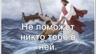 Плачет твоя душа ( Христианское Караоке )