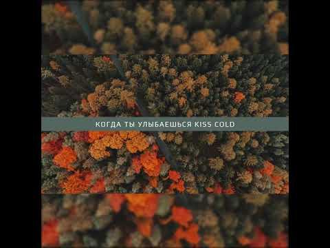 music KISS COLD  Когда ты улыбаешься