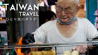 台湾と臭豆腐のはじめ方 In台北【海外ひとり旅】TAIWAN TRAVEL Episode1