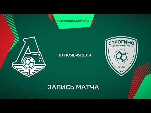 Товарищеский матч. «Локомотив» - «Строгино» 2007 г.р.