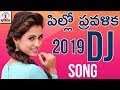 Pillo Pravalika DJ Song | 2019 New Year Special Folk Song | Hanmanth Yadav | Lalitha Audios & Videos video download