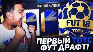ПЕРВЫЙ ТОТС ФУТ ДРАФТ В FIFA 18