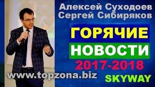 🎥 2017-2018 Новости SkyWay. Заработок в интернете. Инвестиции Новый транспорт.