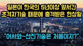 지난 15일 한 일본 매체가 한국의 5G 이용과 확산과 5G 속도에 놀라움을 드러냈습니다.  한국은 명실상부 5G기술에서는 따라갈수 없는 선두국가로 인정받고 있습니다.   세상의 쓸모있는 지식을 전달해드리는 '쓸모왕'입니다.   영상이 도움이 되셨다면, '좋아요'와 '구독'을 부탁드립니다.   '알람'설정도 해놓으시면 제일빨리 쓸모왕 지식을 받아보실수 있습니다^^  #일본 #한국 #한국5G