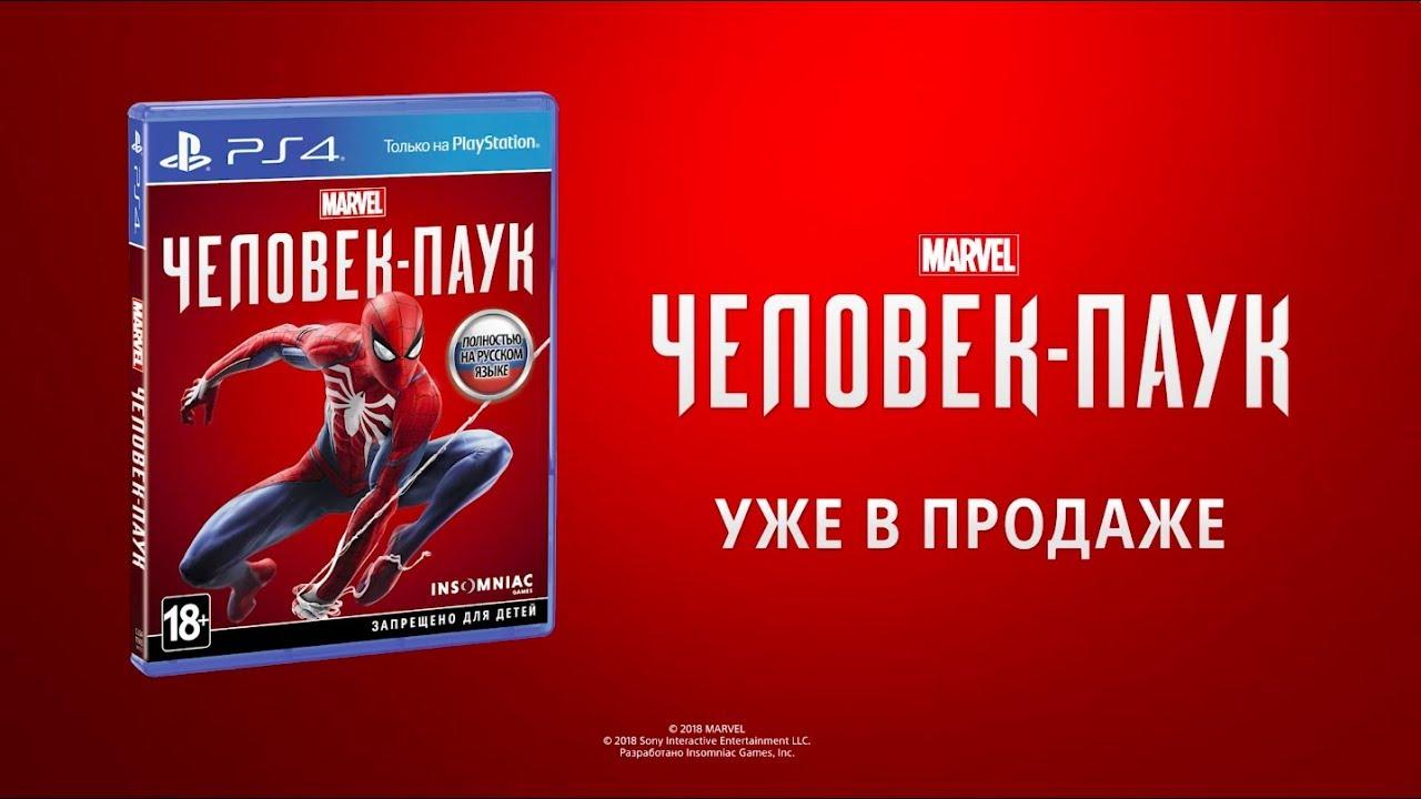 Сегодня премьера игры «Человек-Паук» на PS4!