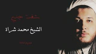 تحميل اغاني الشيخ محمد شرارة - أروع لطمية شور حسيني.. تكسر القلوب!! MP3
