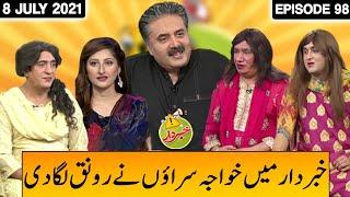 Khabardar With Aftab Iqbal 8 July 2021   Episode 98   Express News   IC1I