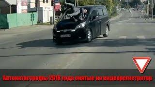 Автокатастрофы 2018 года снятые на видеорегистратор