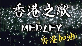 香港之歌 Medley|反送中| 晴天林 & 香港人