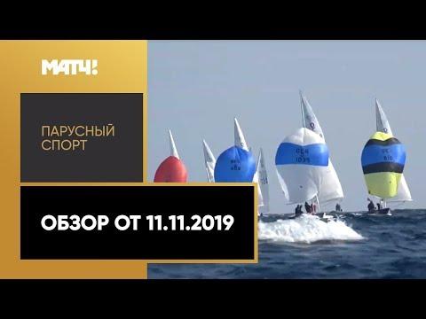 «Парусный спорт». Обзор от 11.11.2019