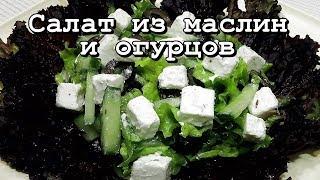 САЛАТ ИЗ МАСЛИН И ОГУРЦОВ - Рецепт с сыром - Простой салат.
