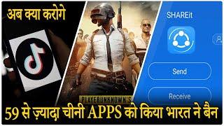 चीन की Apps बैन करके भारत को क्या फायदा होगा // 59 Chinese Apps Banned In India, Big News