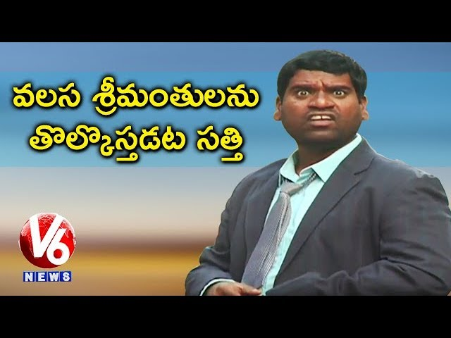 Bithiri Sathi Plans To Take Back 7,000 Indian Millionaires From London