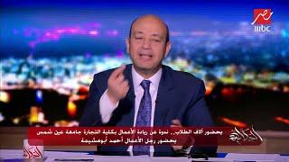 شاهد رسالة عمرو أديب للإخوان في تركيا حول الاستفتاء على التعديلات الدستورية الجديدة