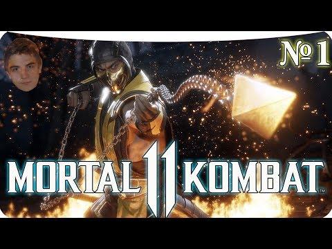 Mortal Kombat 11 прохождение сюжета №1 + РОЗЫГРЫШ КЛЮЧА ОТ ИГРЫ