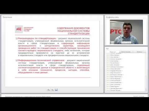 Применение законодательства о стандартизации при описании объекта закупки
