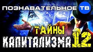 Тайны капитализма 12 (Познавательное ТВ, Валентин Катасонов)